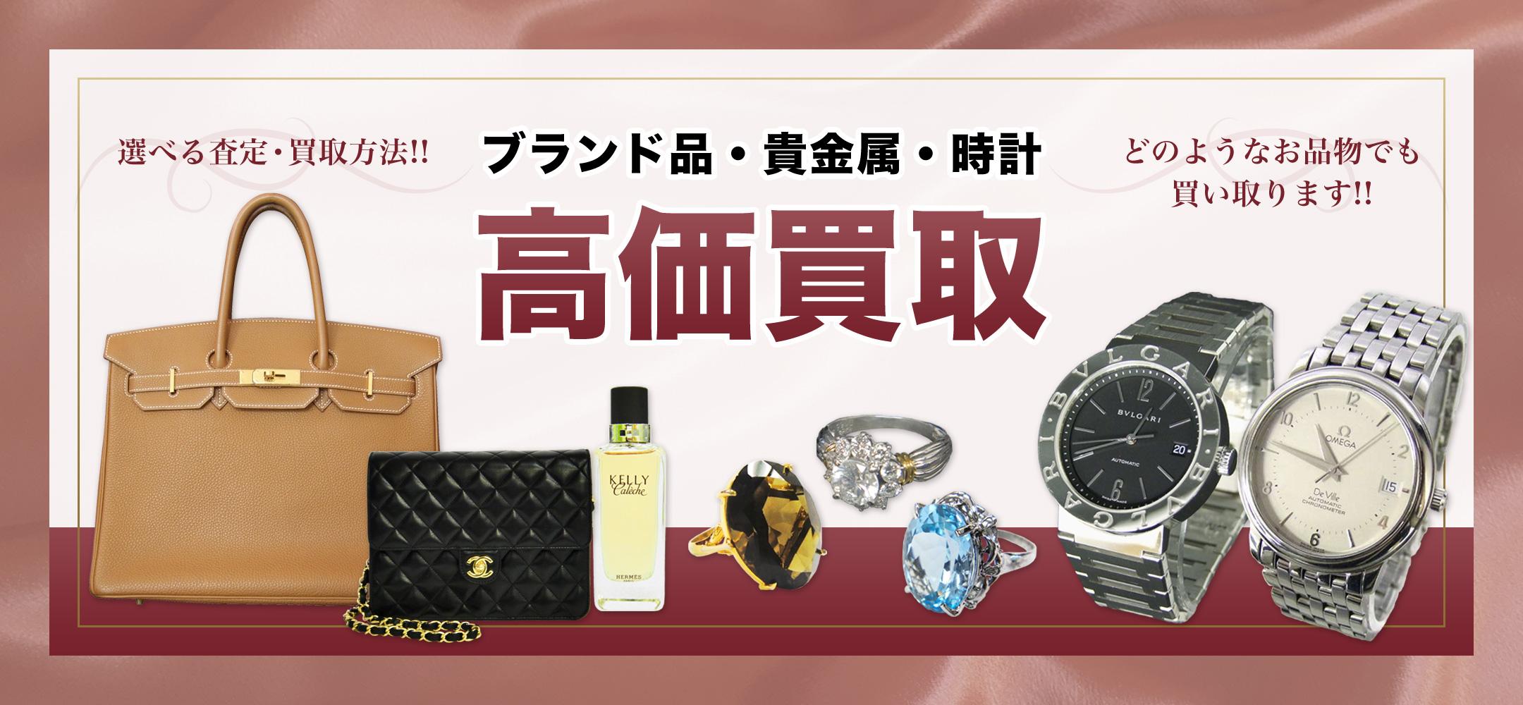 ブランド品・貴金属・時計 高価買取