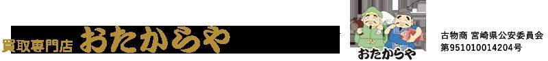 宮崎での買取なら おたからや源藤町店〔金、時計、ブランド、宝石、切手、大判小判、勲章、古銭、紙幣、カメラ、貨幣〕 おたからや 源藤町店